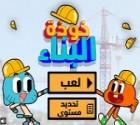 لعبة غامبول خوذة البناء